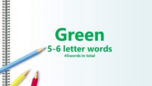 【GREEN】5-6文字単語-全セット